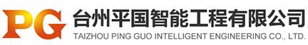 监事单位|台州平国智能工程有限公司
