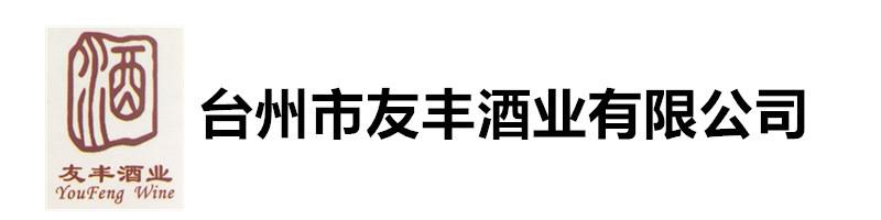 监事单位|ballbet贝博app下载友丰酒业有限公司