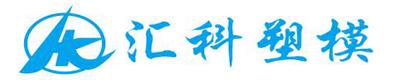 理事|台州黄岩汇科塑模有限公司