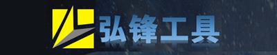 台州弘创精密机械有限公司